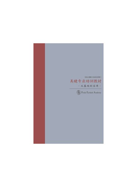 Eyelash Extension Master Guide Book - Simplified Chinese