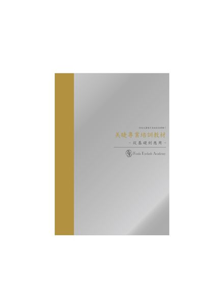 Eyelash Extension Master Guide Book - Traditional Chinese